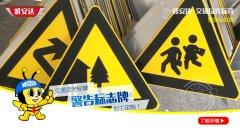雅安达 交通标志牌 警告标志