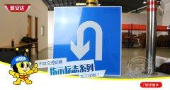 雅安达 交通标志牌 指示标志
