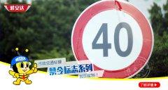 雅安达 交通标志牌 禁令标志