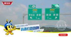 雅安达 高速公路路牌