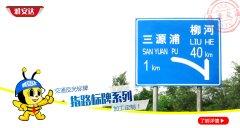 雅安达 交通标志牌 指路标志