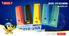 彩色PE定位器