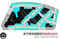 停车场图纸优化设计