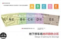 停车场地坪颜色分区