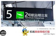 机场指示灯箱生产